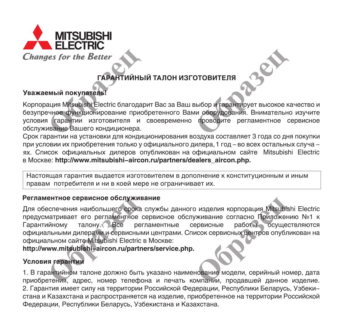 гарантия на обслуживание и ремонт кондиционеров mitsubishi electric